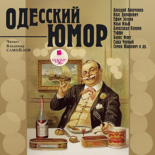 Odesskiy yumor audiobook cover art
