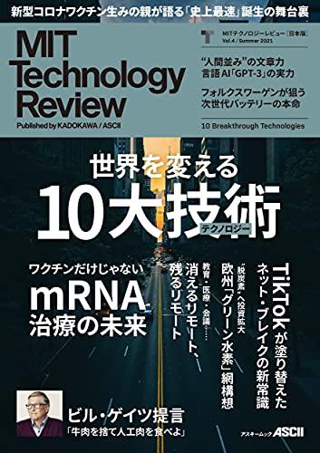MITテクノロジーレビュー[日本版] Vol.4/Summer 2021 10 Breakthrough Technologies (アスキームック)