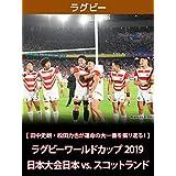 【田中史朗・松田力也が運命の大一番を振り返る!】 ラグビーワールドカップ2019 日本大会 日本 vs. スコットランド