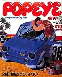 POPEYE (ポパイ) 1983年4月25日号 2輪・4輪走っていい友!