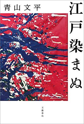 江戸染まぬ (文春e-book)