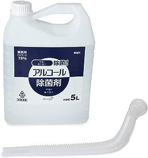 【ムオティ】アルコール除菌剤 78% 5リットル ポンプ付属【手指消毒 大容量】