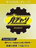 限定 Cycle*2021 月チャリ jspocycle NEWS おまけ付き 10 11