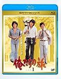俺たちの旅 Vol.1[Blu-ray/ブルーレイ]
