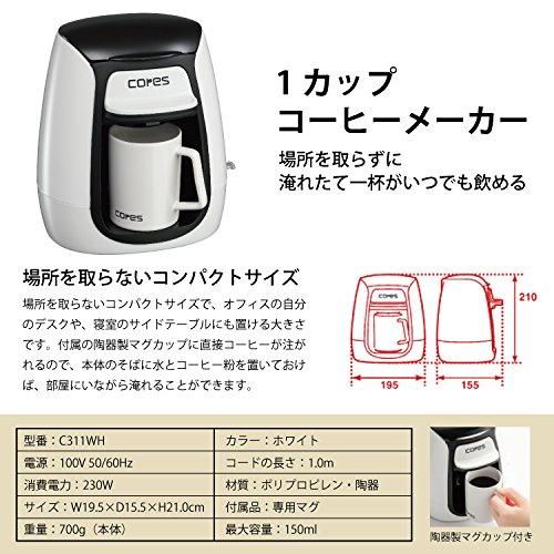 1カップコーヒーメーカー付福袋(G500)cores(コレス)珈琲豆<挽き具合:中挽き>