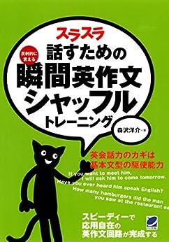 [森沢洋介]のスラスラ話すための瞬間英作文シャッフルトレーニング(CDなしバージョン)