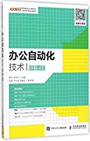 办公自动化技术(微课版高等院校O2O新形态立体化系列规划教材)