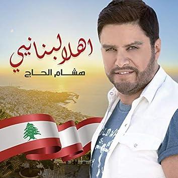Ahla Lebnaniye
