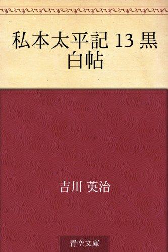 私本太平記 13 黒白帖