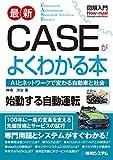 図解入門 最新CASEがよくわかる本