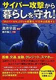 サイバー攻撃から暮らしを守れ! 「サイバーセキュリティの産業化」で日本は成長する