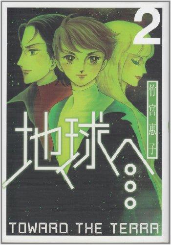 地球へ… 2 (Gファンタジーコミックススーパー)