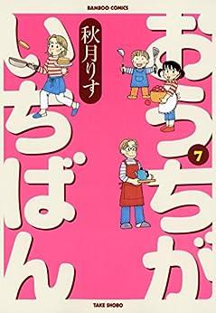 [秋月りす]のおうちがいちばん (7) (バンブーコミックス 4コマセレクション)
