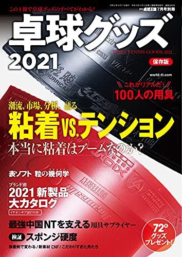 増刊 卓球王国 卓球グッズ2021 (2021-05-17) [雑誌]
