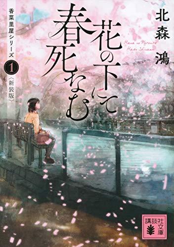 花の下にて春死なむ 香菜里屋シリーズ1〈新装版〉 (講談社文庫)