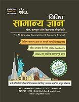 Vividh Samanya Gyan General Knowledge) Rapid Series Book (Cb156) - Hindi