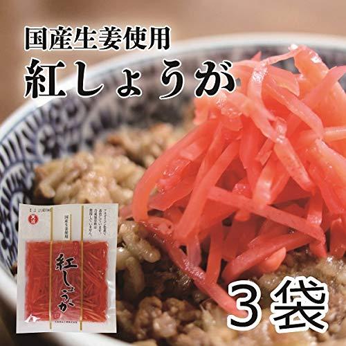 国産生姜使用 千切り 紅しょうが 合成保存料 合成着色料不使用 使いやすい 小分けサイズ 45gx3袋セット