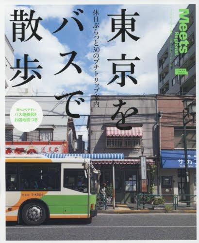 東京をバスで散歩 (えるまがMOOK ミーツ・リージョナル別冊)の詳細を見る