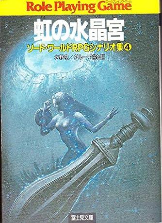 虹の水晶宮―ソード・ワールドRPGシナリオ集 4 (富士見文庫―ドラゴンブック)