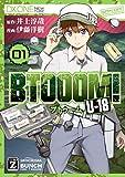 BTOOOM! U-18 1巻: バンチコミックス