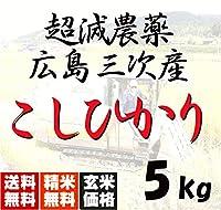 超減農薬 令和元年産 広島県三次市産 こしひかり 100%  2019 (7分づき5kg「精米後約4.6kg」)