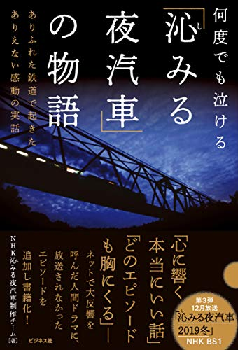 何度でも泣ける 「沁みる夜汽車」の物語——ありふれた鉄道で起きたありえない感動の実話 - NHK 沁みる夜汽車制作チーム