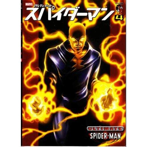 スパイダーマン―アルティメット (4) (アメコミ新潮)の詳細を見る