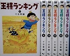 王様ランキング コミック 1-6巻セット