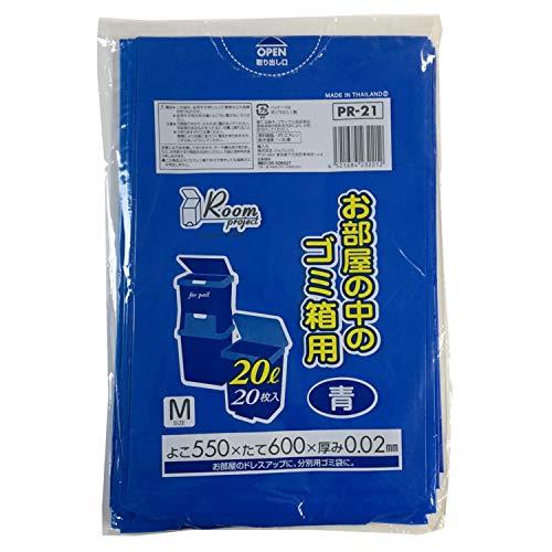 ジャパックス ゴミ袋 青 20L 横55×縦60cm 厚み0.02mm ルームプロジェクト お部屋の中の ゴミ袋箱用 ポリ袋 PR-21 20枚入