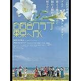 白百合クラブ東京へ行く(2003年)