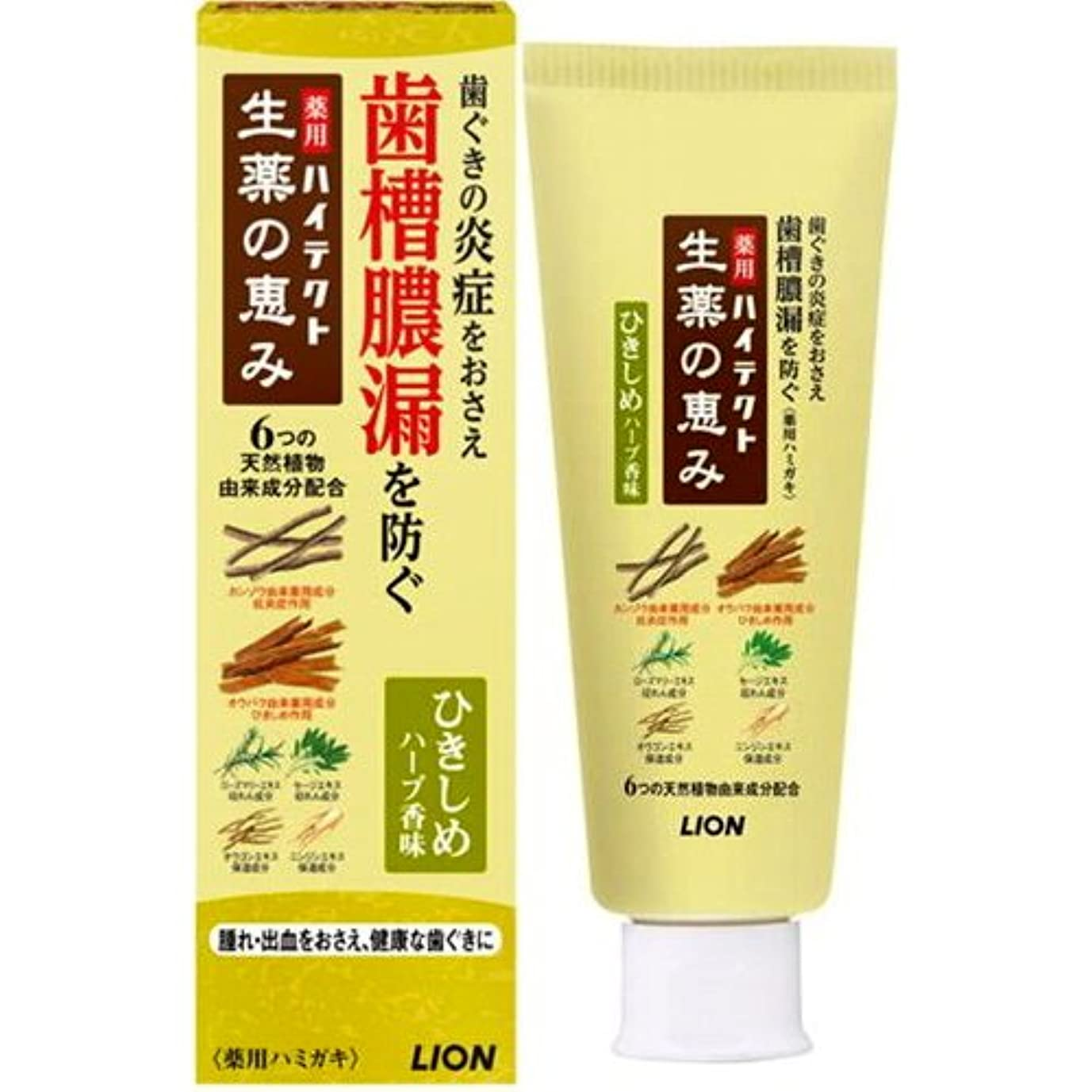 予約サイレントブート【ライオン】ハイテクト 生薬の恵み ひきしめハーブ香味 90g ×3個セット