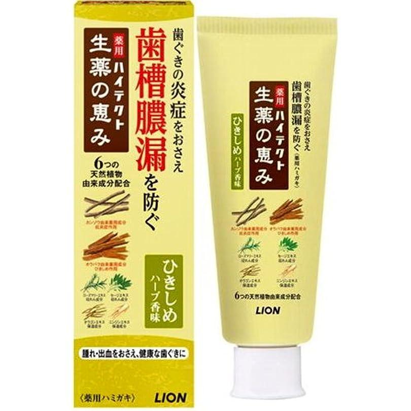 アナリストインゲンティッシュ【ライオン】ハイテクト 生薬の恵み ひきしめハーブ香味 90g ×3個セット