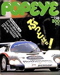POPEYE (ポパイ) 1985年7月25日号 ぶっとばせ!ニューRZ250 FFセリカ2000GT スカイライン2000 GTターボ