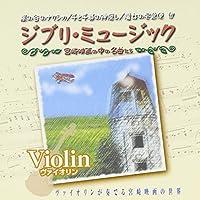 ジブリミュージック ヴァイオリン