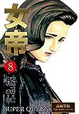 女帝【高画質版】8