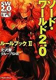 ソード・ワールド2.0 ルールブックII (富士見ドラゴン・ブック)