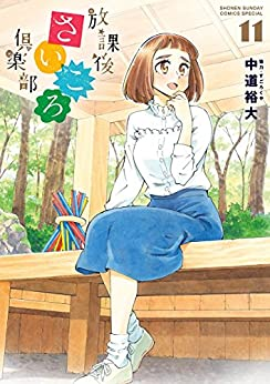 [中道裕大]の放課後さいころ倶楽部(11) (ゲッサン少年サンデーコミックス)