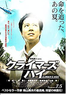 邦画映画チラシ[クライマーズ・ハイ 堺雅人 堤真一 」#923