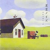 NATSUGUMO NOISE(regular ed.) by SUKIMA SWITCH (2004-06-23)