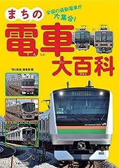 [旅と鉄道編集部]のまちの電車大百科