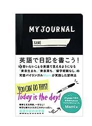 『MY JOURNAL 英語で日記を書こう』