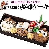犬用 おせち(犬・桃太郎の英雄 おせち料理・ケーキ)2020年 おせち料理【冷凍】