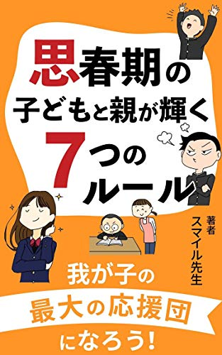 Seven rules for adolescents and parents to shine: Become the biggest cheering party for your child (Japanese Edition)