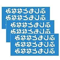 大きいサイズ フロッキーネーム 9片入 横書きタイプ 11003 Fc009 単色ファンシーブルー