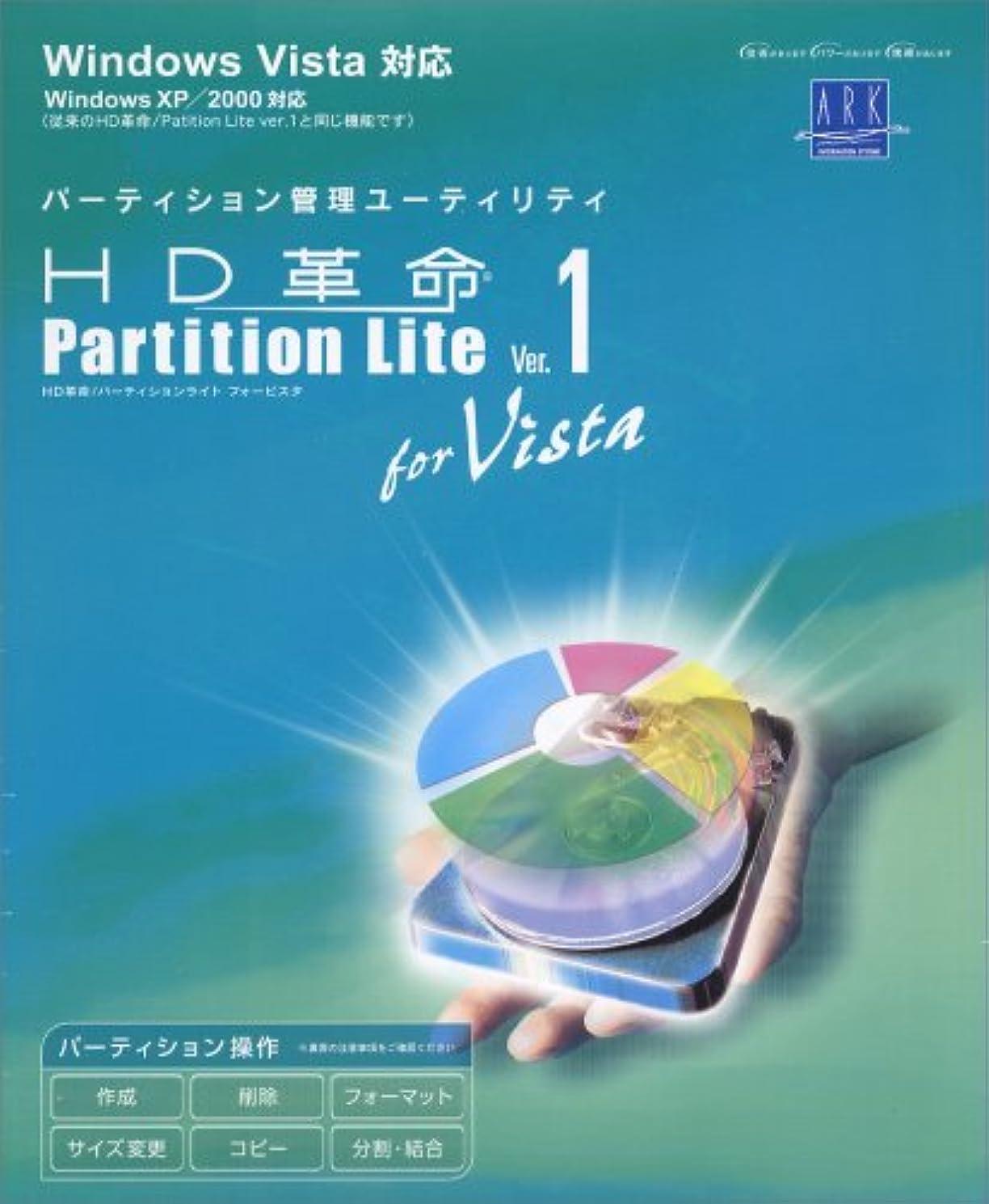 横安定しました液化するHD革命/Partition Lite Ver.1 for Vista