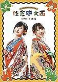 佐倉としたい大西 DVD in 沖縄 特別版