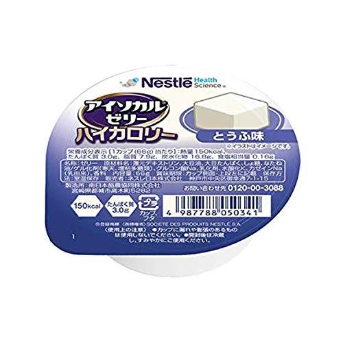 Nestle(ネスレ) アイソカルゼリー HC とうふ味 66g×8個セット ( 味 選べる ハイカロリー 飲みやすい 高カロリー エネルギー ゼリー ) ハイカロリーゼリー 栄養補助食品 介護食