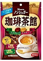 カンロ ノンシュガー 珈琲茶館 72g×5袋