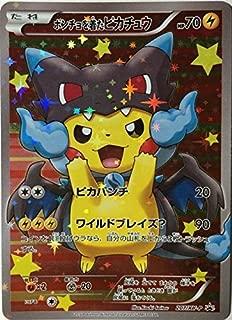 Pokemon Card Japanese - Poncho-wearing Pikachu M Charizard 207/XY-P - Holo - Promo