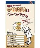 中性脂肪はぐんぐん下がる - 栗原毅 摩周子 surprisebook(サプライズブック)